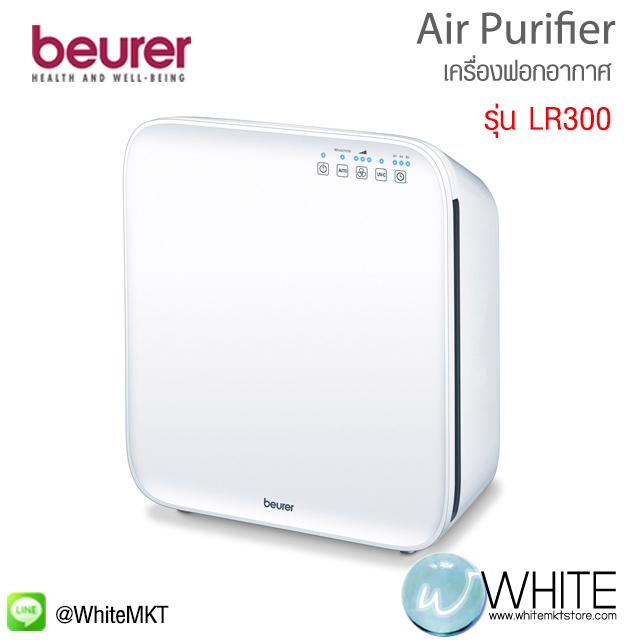 Beurer Air Purifier เครื่องฟอกอากาศ รุ่น LR300