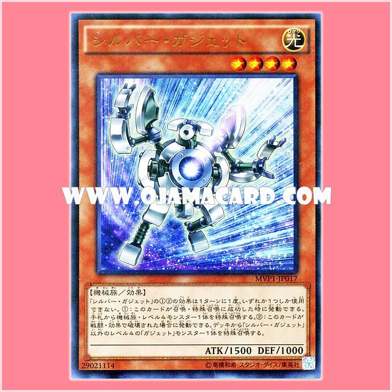 MVP1-JP017 : Silver Gadget (Kaiba Corporation Ultra Rare)