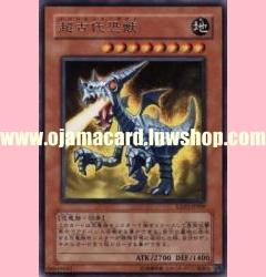EXP2-JP009 : Super-Ancient Dinobeast (Rare)