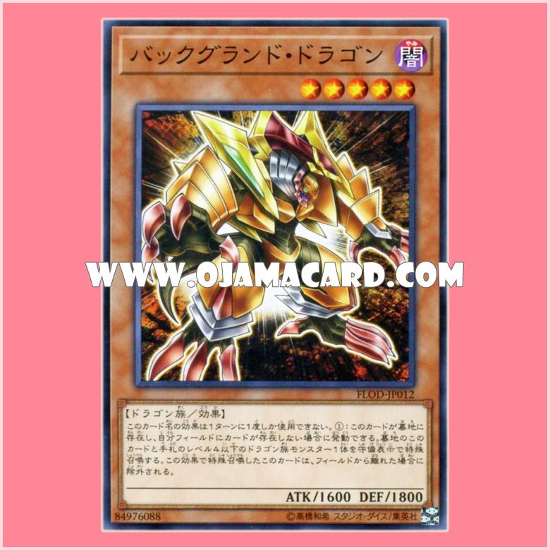 FLOD-JP012 : Background Dragon (Common)