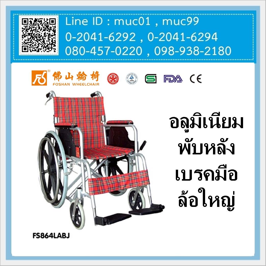 รถเข็นผู้ป่วย นั่ง FS864LABJ อลูมิเนียม พับได้ พกพาสะดวก (ส่งฟรี)