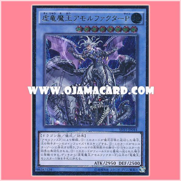 SHVI-JP044 : Amorphactor Psycho, the Vain Dracoverlord (Ultimate Rare)
