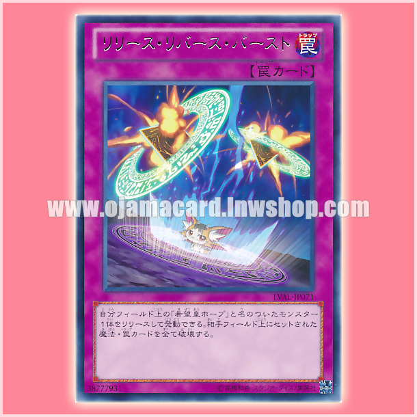 LVAL-JP072 : Purge Ray (Common)