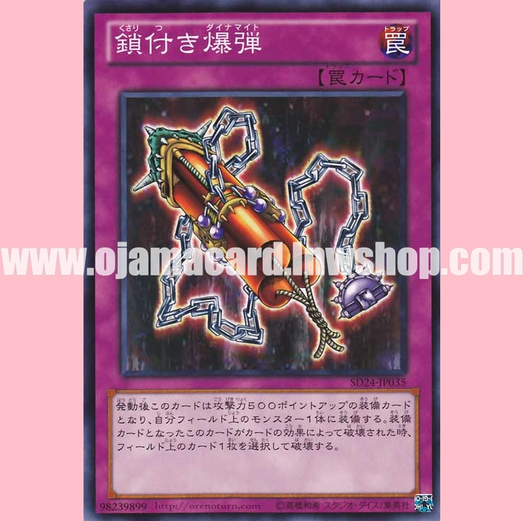 SD24-JP035 : Blast with Chain (Common)