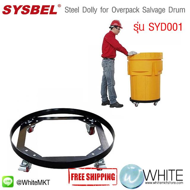ล้อเลื่อนถังขยะสารเคมี Steel Dolly for Overpack Salvage Drum รุ่น SYD001