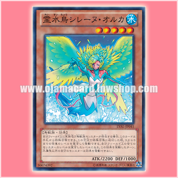 LVAL-JP041 : Sirenorca / Spiritual Water Bird - Sirène Orca (Common)