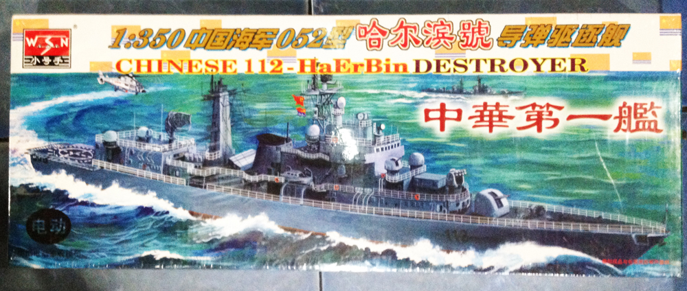 1/350 HaErBin