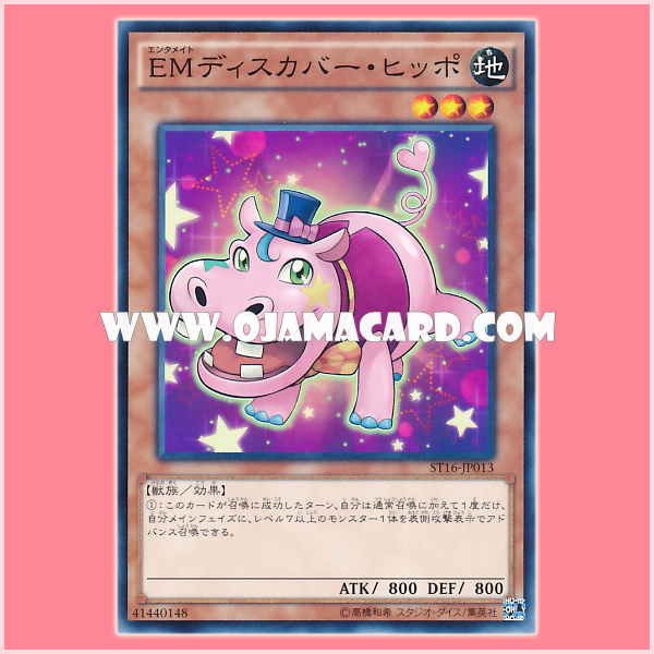 ST16-JP013 : Performapal Hip Hippo / Entermate Discover Hippo (Common)