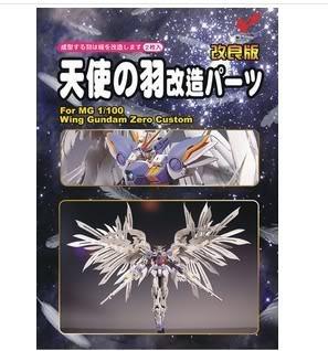 MG 1/100 Wing Zero Custom Option Part