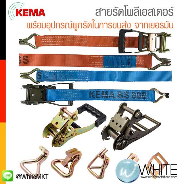สายรัดโพลีเอสเตอร์ ขนาด 0.5-12 ตัน พร้อมอุปกรณ์ผูกรัดในการขนส่ง แบรนด์ KEMA Polyester Cargo Lashing and Ratchet Strap