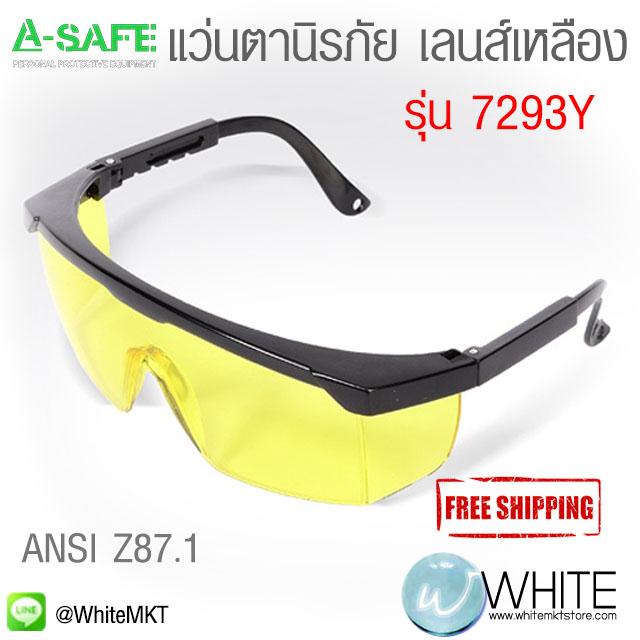 แว่นตานิรภัย เลนส์เหลือง สำหรับเพิ่มแสงในที่มืด กัน UV กันสะเก็ด รุ่น 7293 Y (Safety Spectacle Yellow)