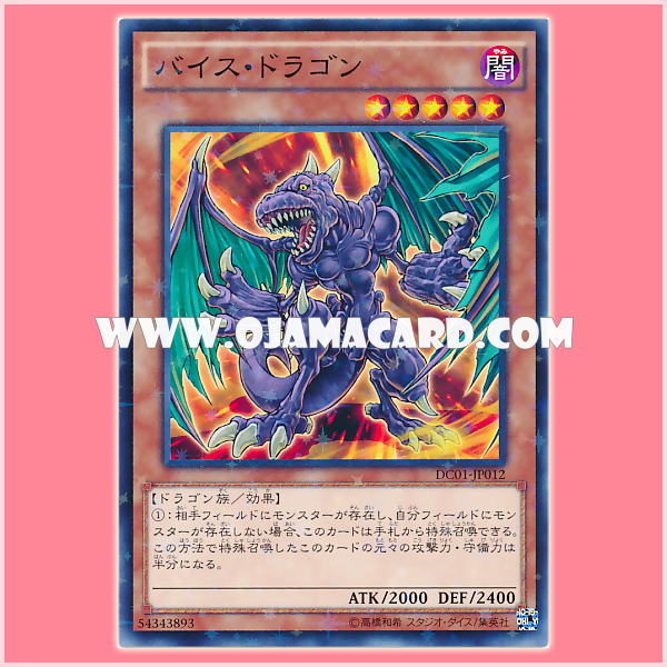 DC01-JP012 : Vice Dragon (Normal Parallel Rare)