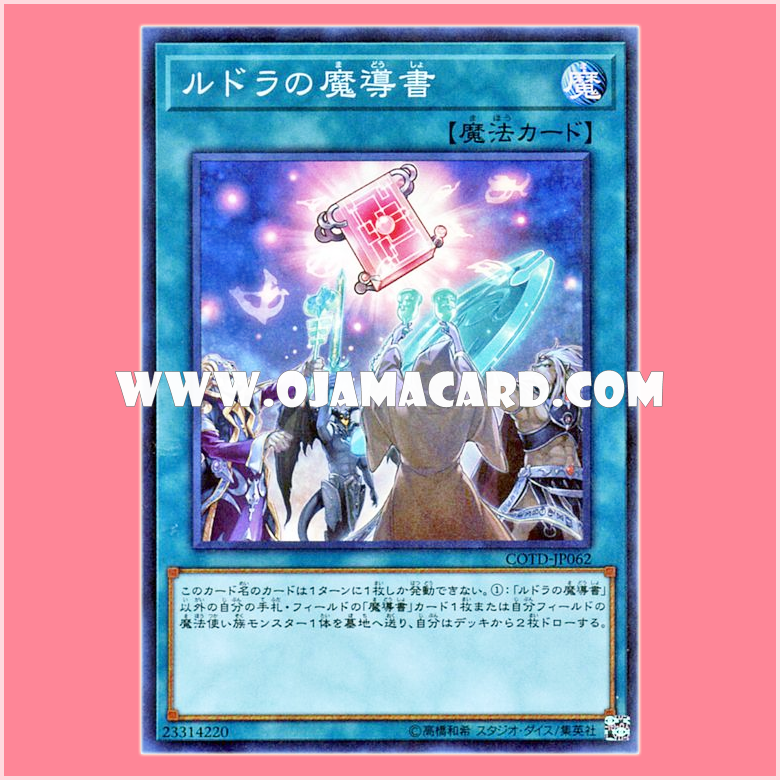COTD-JP062 : Spellbook of Galdrabok / Spellbook of Galdrabok (Super Rare)