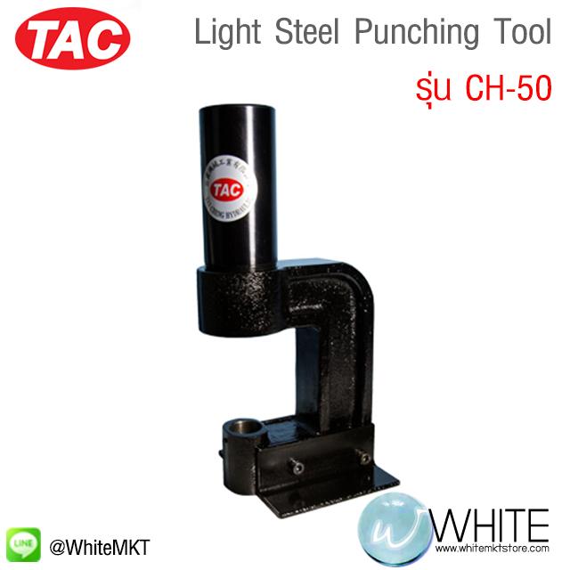 Light Steel Punching Tool รุ่น CH-50 ยี่ห้อ TAC (CHI)