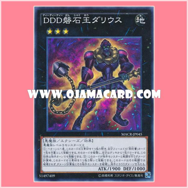 MACR-JP045 : D/D/D Boulder King Darius (Super Rare)