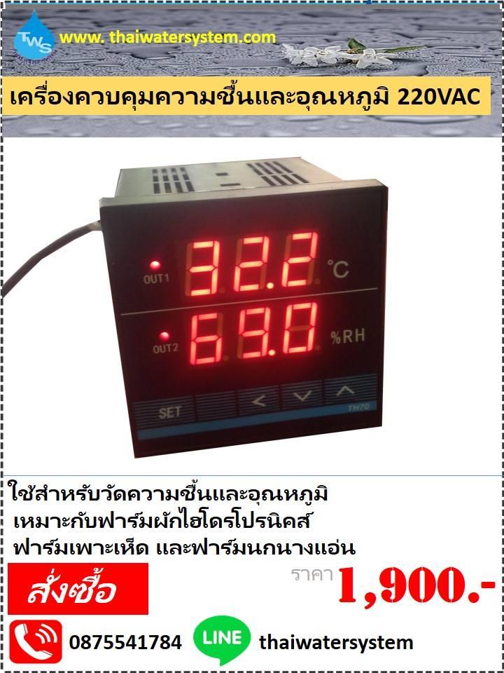 เครื่องควบคุมความชื้นและอุณหภูมิ 220VAC