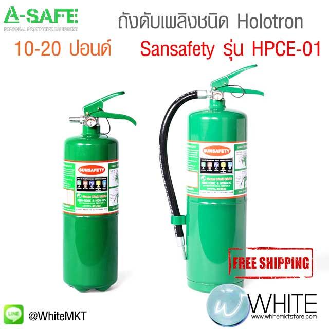 ถังดับเพลิงชนิด Holotron 10-20 ปอนด์ ยี่ห้อ Sansafety รุ่น HPCE-01 ( FIRE EXTINGUISHERS )