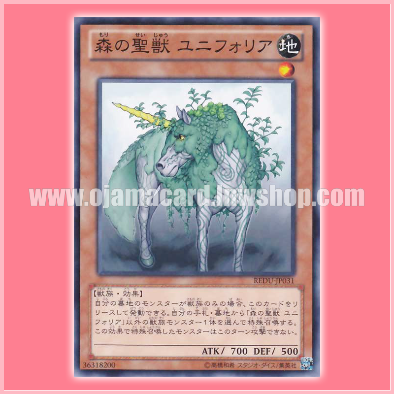 REDU-JP031 : Uniflora, Mystical Beast of the Forest (Common)