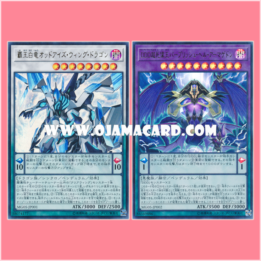 Yu-Gi-Oh! Official Card Game : Duel Monsters Master Guide 5 [MG05-JP] ~ No Book + Card Only