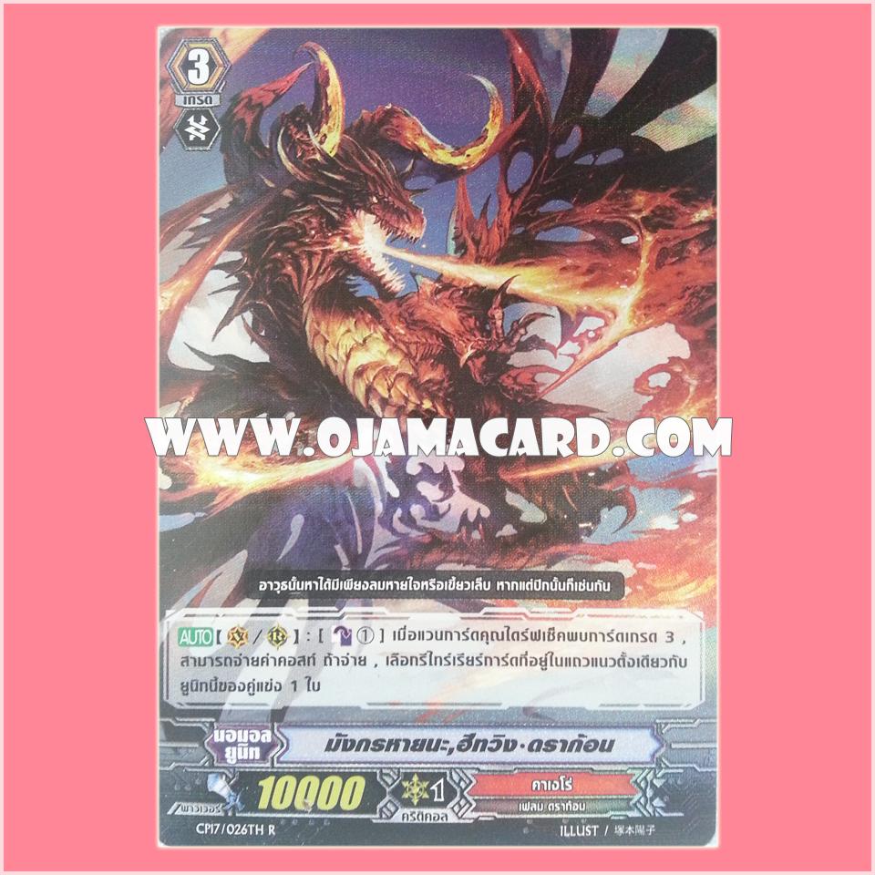 CP17/026TH : มังกรหายนะ, ฮีทวิง•ดราก้อน (Perdition Dragon, Heat Wing Dragon) - R