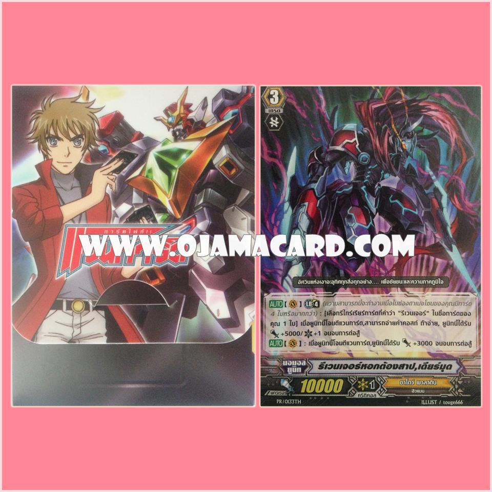 VG Fighter's Deck Holder Collection Vol.05 : Kenji Mitsusada & Super Dimensional Robo, Daikaiser + PR/0133TH : รีเวนเจอร์หอกต้องสาป, เดียร์มุด (Cursed Spear Revenger, Diarmuid)