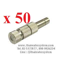 หัวพ่นหมอกละเอียด 0.3 mm. 50 หัว