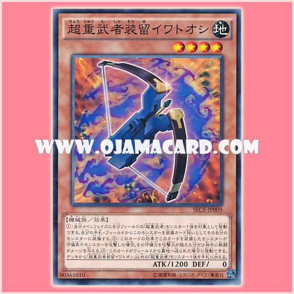 SECE-JP009 : Superheavy Samurai Soul Iwatooshi (Common)