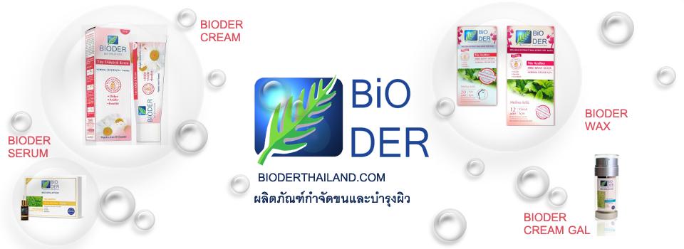 BioderThailand