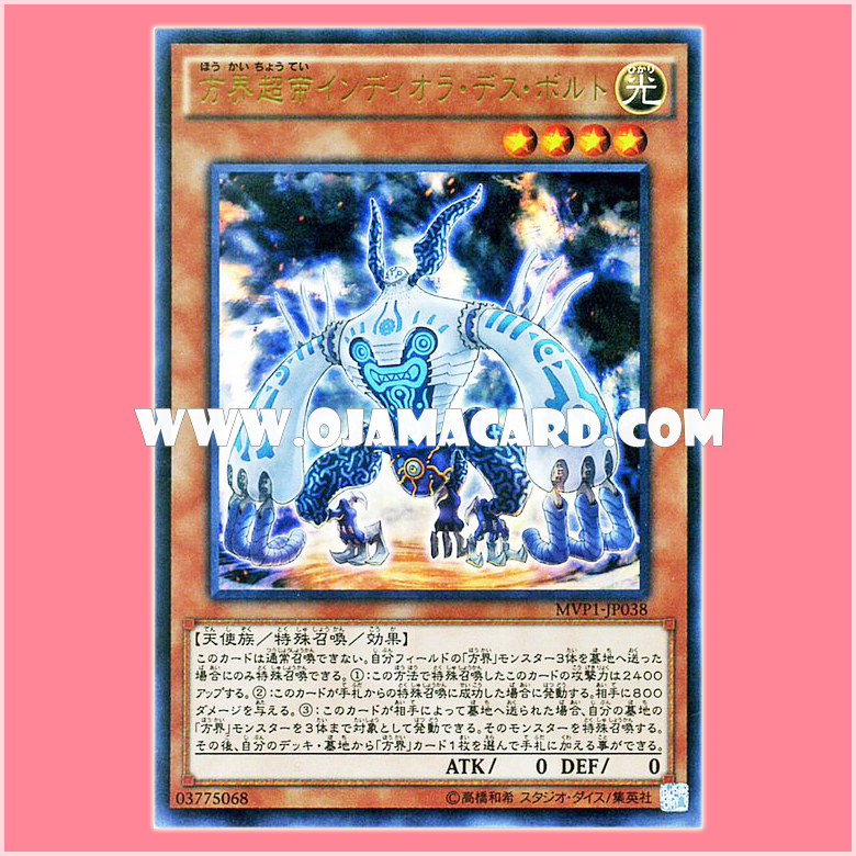 MVP1-JP038 : Indiora Death Bolt, the Cubic High Emperor / Indiora Death Bolt, the Direction World High Emperor (Kaiba Corporation Ultra Rare)