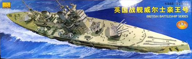 1/350 British Battle Ship
