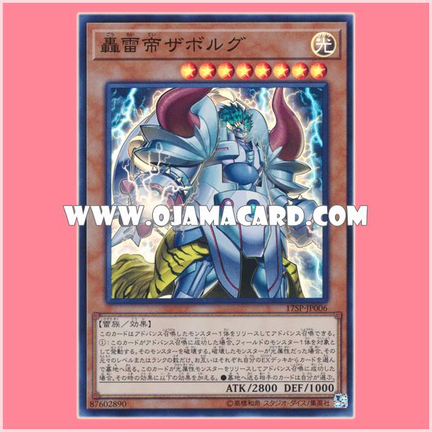 17SP-JP006 : Zaborg the Mega Monarch / Zaborg the Roaring Thunder Monarch (Super Rare)