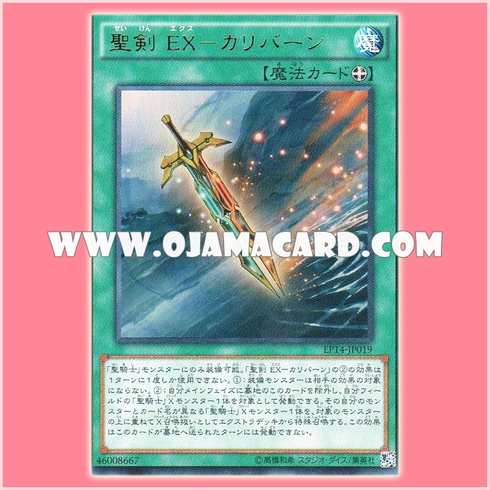 EP14-JP019 : Noble Arms - Excaliburn / Holy Sword Ex-caliburn (Ultra Rare)