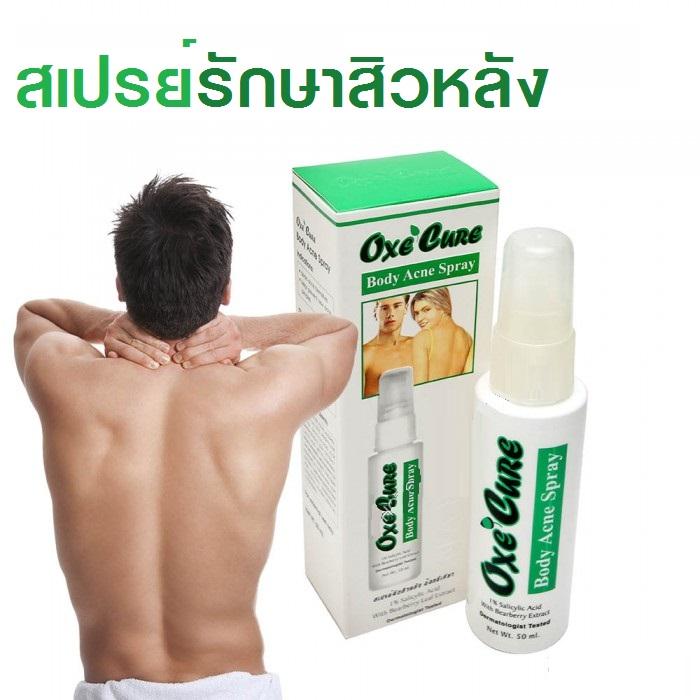 OXE CURE Body And Acne Spray ลดและป้องกันสิวบริเวณแผ่นหลัง ลำตัว หน้าอก ขนาดบรรจุ 50 ml (OXECURE )