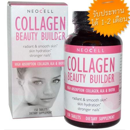 Neocell Collagen beauty builder 150 Tabs นีโอเซลล์ คอลลาเจนบิวตี้ บิวเดอร์ 150 เม็ด