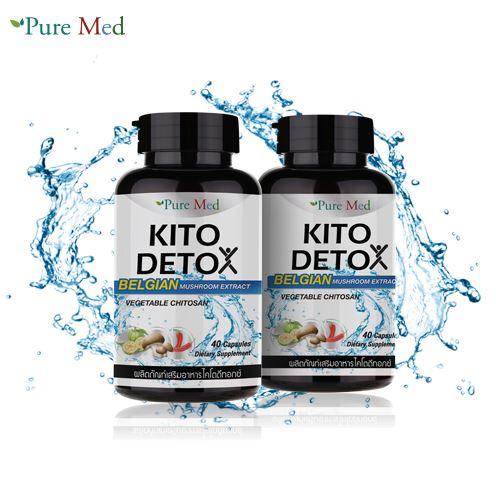 อาหารเสริมลดน้ำหนัก แพคคู่ X 2 Kito Detox 40 เม็ด ไคโตดีท็อกซ์ 2 ขวด