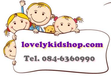 Lovelykidshop เสื้อผ้าเด็กราคาถูก