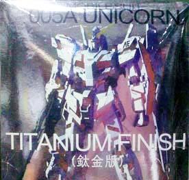 MG (005A) 1/100 RX-O Unicorn Gundam Ver. Ka Titanium Finish + ปืนกลคู่ 1 กระบอก + แผ่นรองตัด