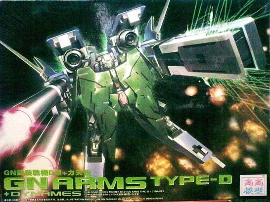 GN Arms Type-D