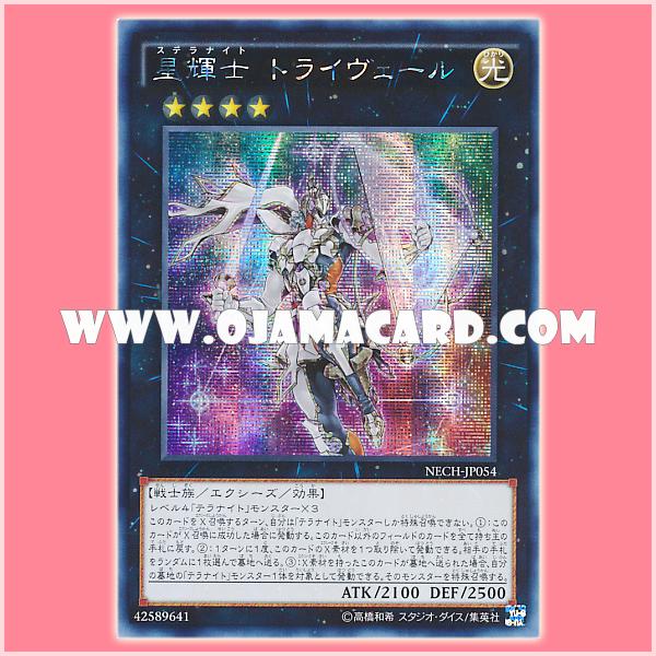 NECH-JP054 : Stellarknight Triveil (Secret Rare)