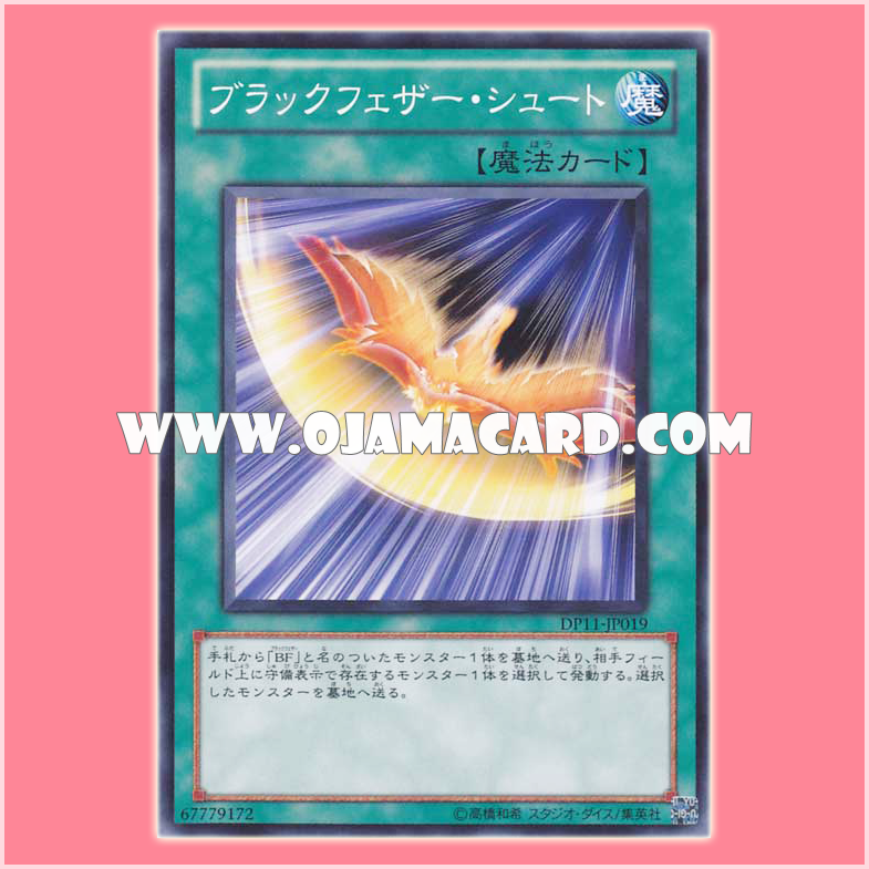 DP11-JP019 : Black-Winged Strafe / Blackfeather Shoot (Common)