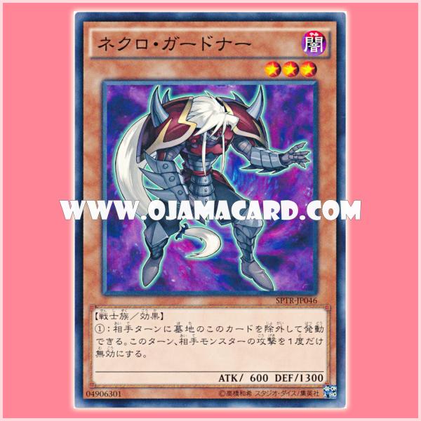 SPTR-JP046 : Necro Gardna (Common)