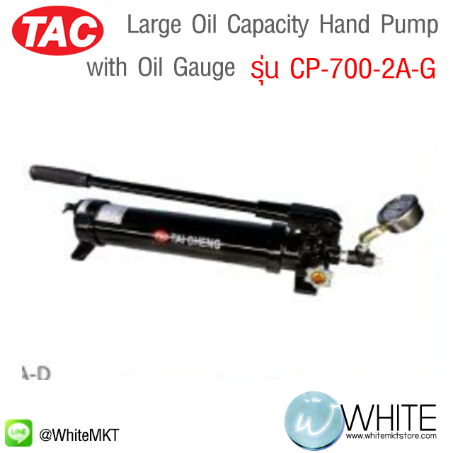 Large Oil Capacity Hand Pump with Oil Gauge รุ่น CP-700-2A-G ยี่ห้อ TAC (CHI)