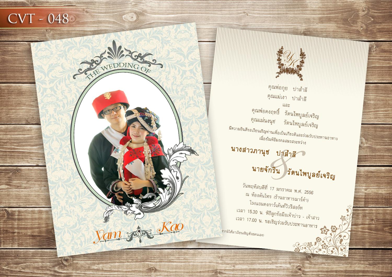 การ์ดแต่งงาน CVT-048