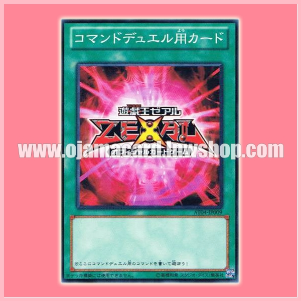 AT04-JP009 : Command Duel-Use Card