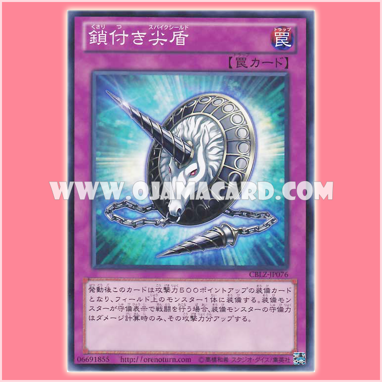 CBLZ-JP076 : Spikeshield with Chain / Chain-Attached Spike-Shield (Common)