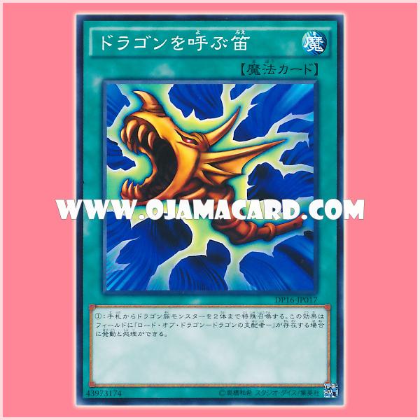 DP16-JP017 : The Flute of Summoning Dragon (Common)