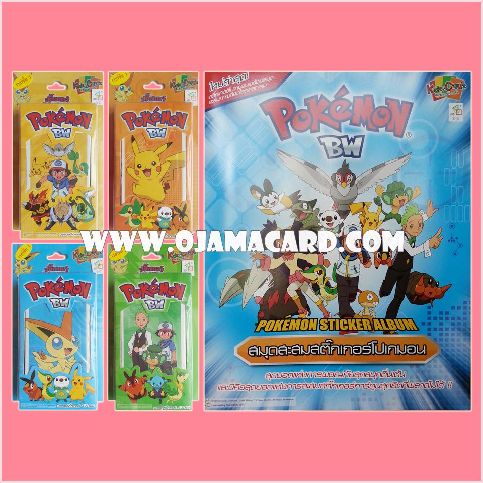 Pokémon BW Sticker Version 1 / สติ๊กเกอร์โปเกมอน (เวอร์ชั่น 1) + สมุดสะสมสติ๊กเกอร์โปเกมอน (Pokémon Sticker Album)