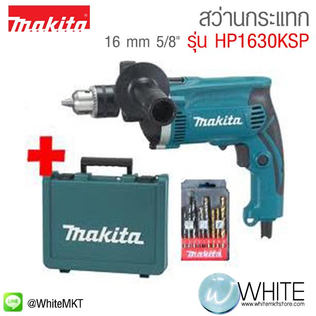 """สว่านกระแทก 16 mm 5/8"""" มาพร้อมกระเป๋าและอุปกรณ์เสริม รุ่น HP1630KSP ยี่ห้อ Makita (JP) Hammer Drill"""