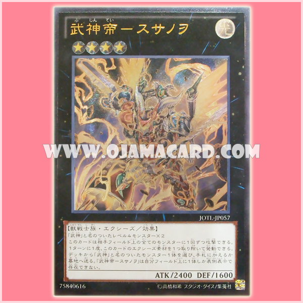 JOTL-JP057 : Bujintei Susanowo (Ultimate Rare)