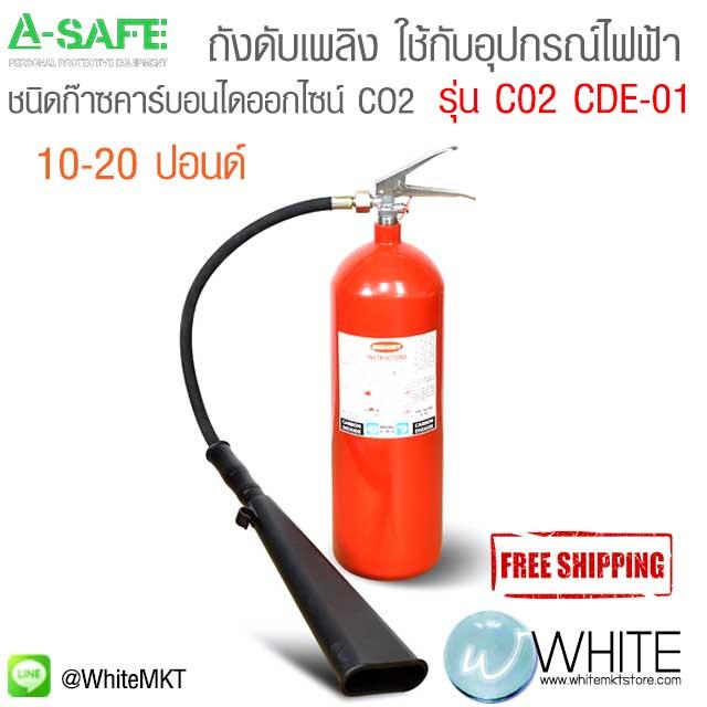ถังดับเพลิง ใช้กับอุปกรณ์ไฟฟ้า ชนิดก๊าซคาร์บอนไดออกไซน์ CO2 10-20 ปอนด์ ( FIRE EXTINGUISHERS )